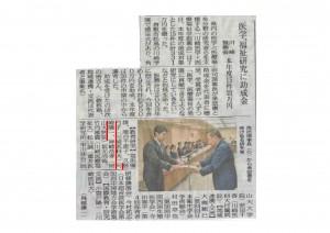 新聞記事(山陽新聞)